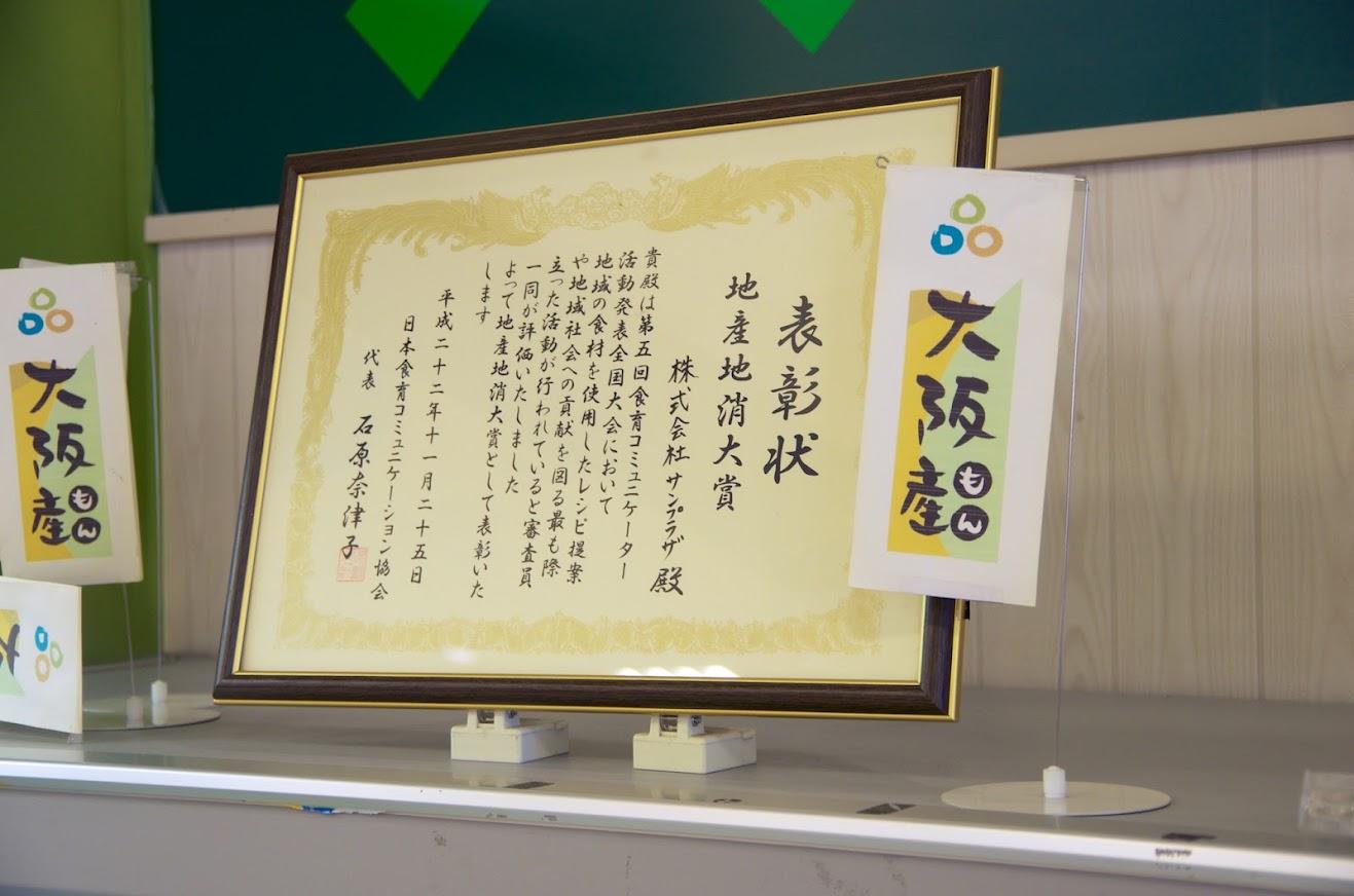 大阪産(おおさかもん)「地産地消対象」日本食育コミュニケーション大賞(2010年11月25日)