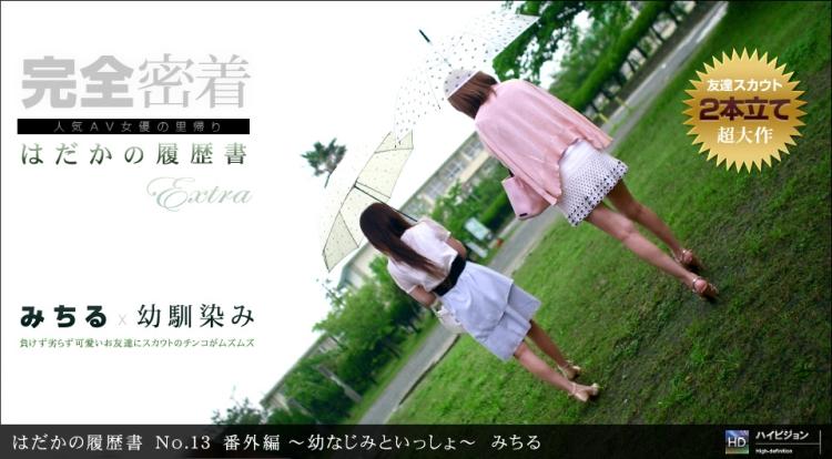 1Pondo.Princess.Collection.111911_220.Michiru