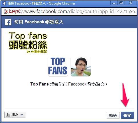 FanGager-Top fans頭號粉絲