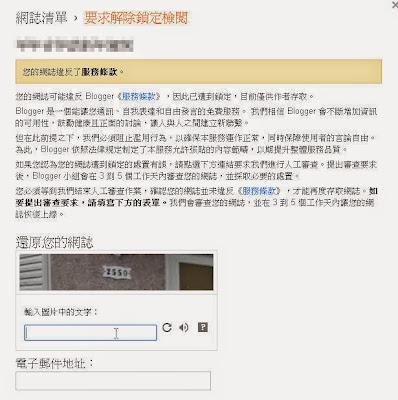 遭刪除的部落格要求恢復及要求解除鎖定檢閱教學