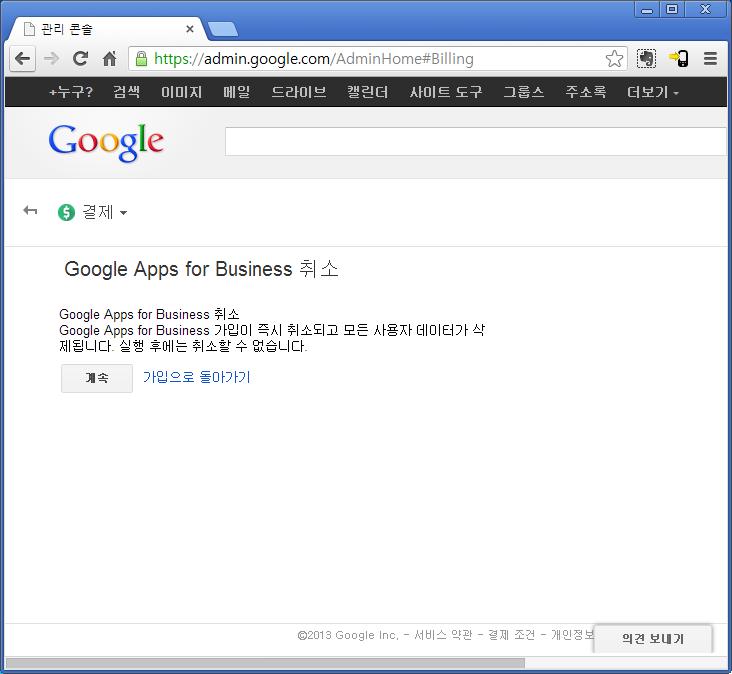 Google Apps Consol - 결제 - 가입취소 - 계속