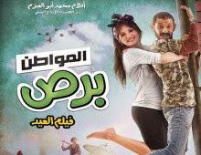 اعلان فيلم المواطن برص