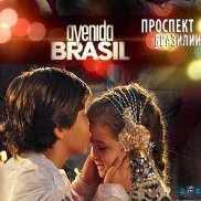 Проспект Бразилии сериал смотреть онлайн 2013 все серии