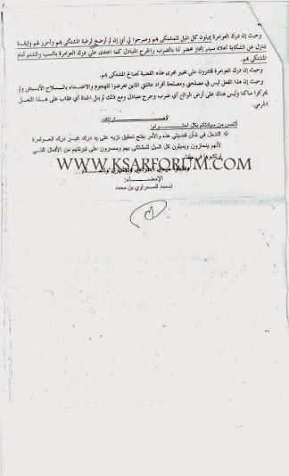 """العوامرة : مواطن يطالب انصافه من الاعتداء عليه لأنه """" صحراوي """""""