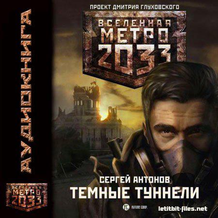Аудиокнига - Сергей Антонов. Вселенная Метро 2033. Темные туннели