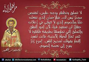 أقوال القديس باسليوس الكبير بالصور