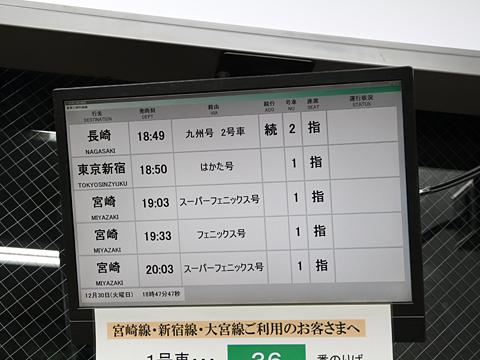 西日本鉄道「はかた号」 博多BT発車案内