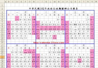 102年政府行政機關辦公日曆表