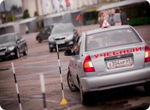 Пятый профессиональный конкурс «Лучший автоинструктор»