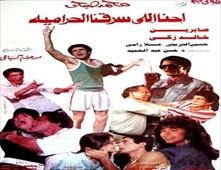 فيلم احنا اللى سرقنا الحرامية