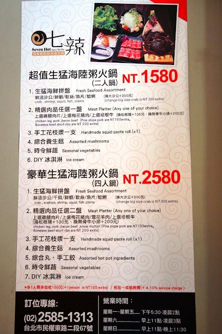 台北美食推薦-超好吃活沙公火鍋粥【 七辣鴛鴦麻辣石頭火鍋 】(捷運行天宮站)