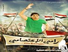 فيلم رامى الاعتصامى