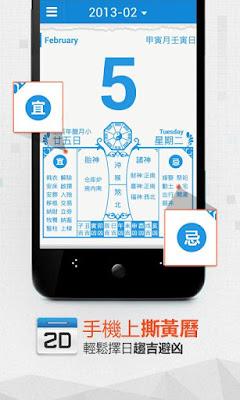 *適合華人用的行事曆:正點日曆﹣農民曆、萬年曆、黃曆、星座 (Android App) 2