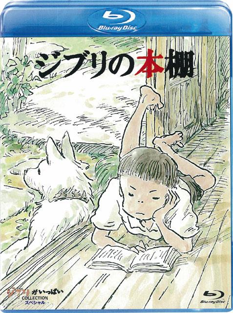Studio Ghiblis Next Blu Ray