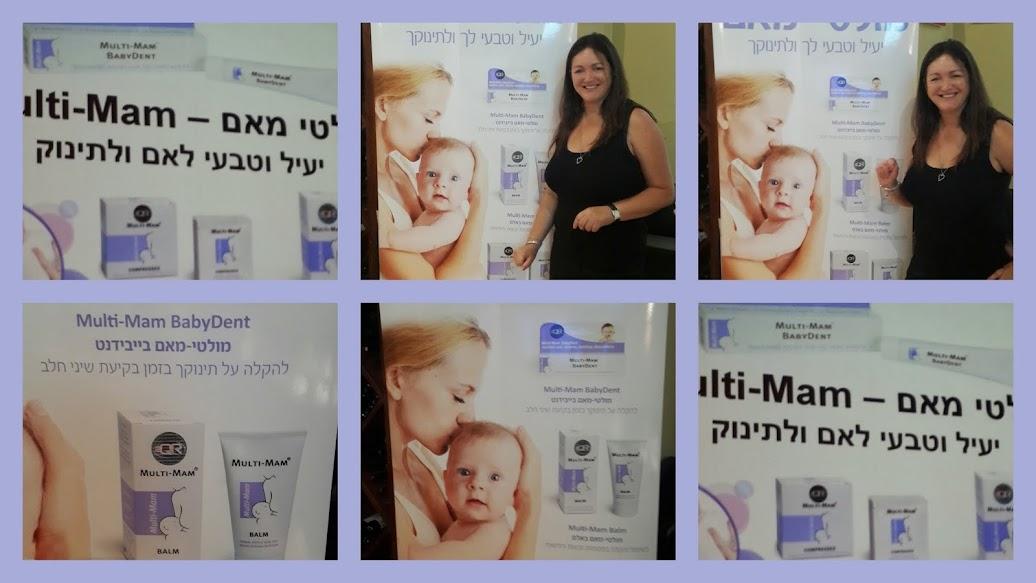 בייבי דנט-ג`ל  ביו אקטיבי לבקיעת שיניים לתינוקות