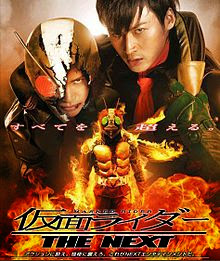 Kamen Rider The Next - Kamen Raidā
