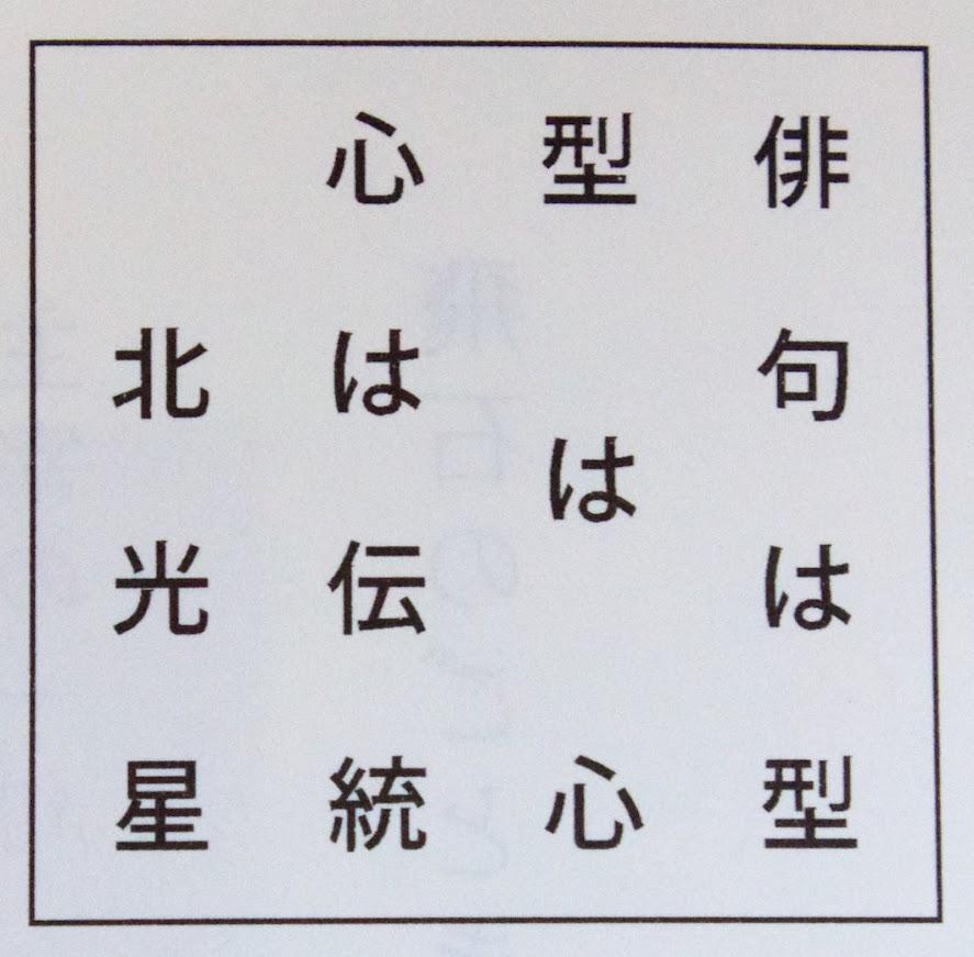 俳句は型 型は心 心は伝統 北光星