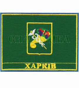 Прапорець міста Харків
