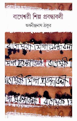 বাগেশ্বরী শিল্প প্রবন্ধাবলী - অবনীন্দ্রনাথ ঠাকুর