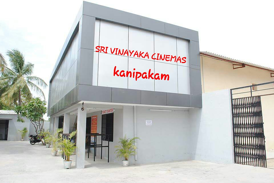 Sri Vinayaka Cinemas
