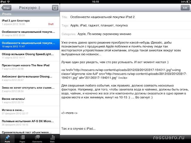 Приложение WordPress для iPad