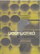 Μαθηματικά Α Γυμνασίου 1985