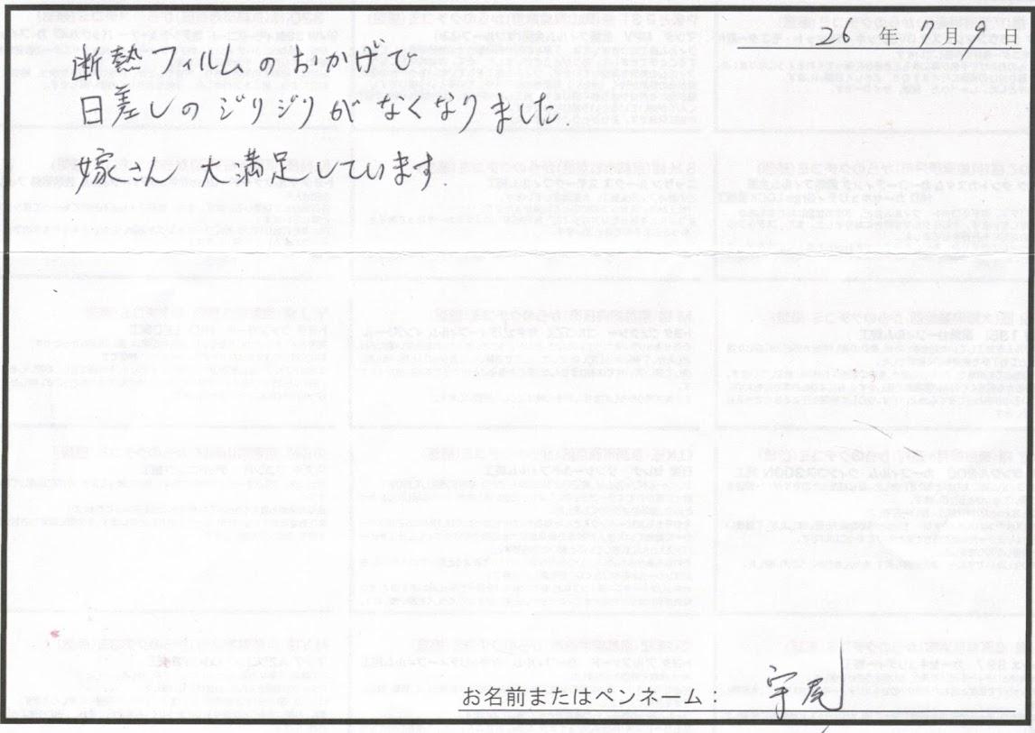 ビーパックスへのクチコミ/お客様の声:宇尾 様(大阪府寝屋川市)/ニッサン セレナ