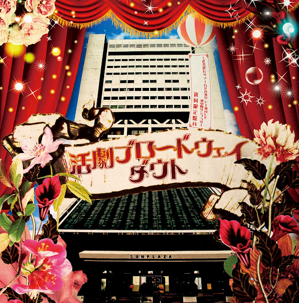 Katsukegi Broadway Type A