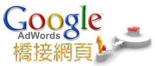 Google AdWords拒登廣告 - 橋接網頁