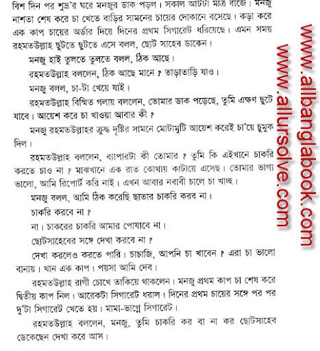 Humayun Ahmed Novel Ai Shubro Ai(এই শুভ্র এই) | All-Bangla