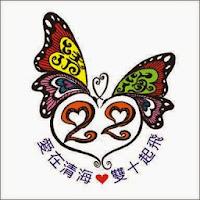 22週年logo