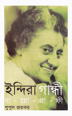 Indira Gandhi an intimate biography - Pupul Jayakar Bangla Onubad