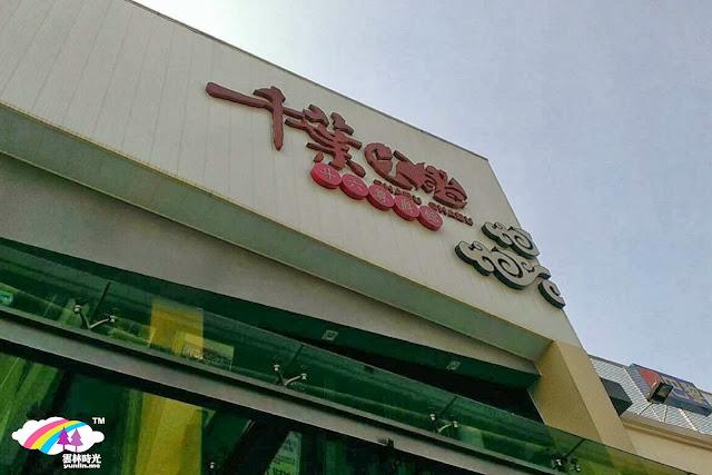 斗六-千葉火鍋 重新開幕後食物比以前豐富多了!