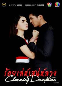 Âm Mưu Đen Tối - Roy Lae Sanae Luang poster