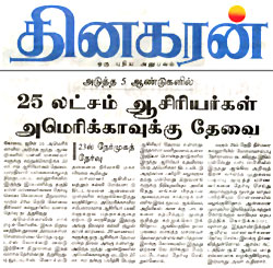 Unseen news review information from internet read all tamil news click here to read dinakaran news altavistaventures Choice Image