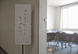 愛知県瀬戸市 瀬戸商工会議所でパソコン・インターネットの勉強会やってます