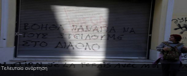 Δολοφονία 34χρονου αντιφασίστα στην Αμφιάλη