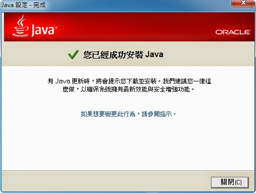 Java Runtime Environment(JRE) 8.0.110.12(8u11) - 電腦裝機必裝Java元件
