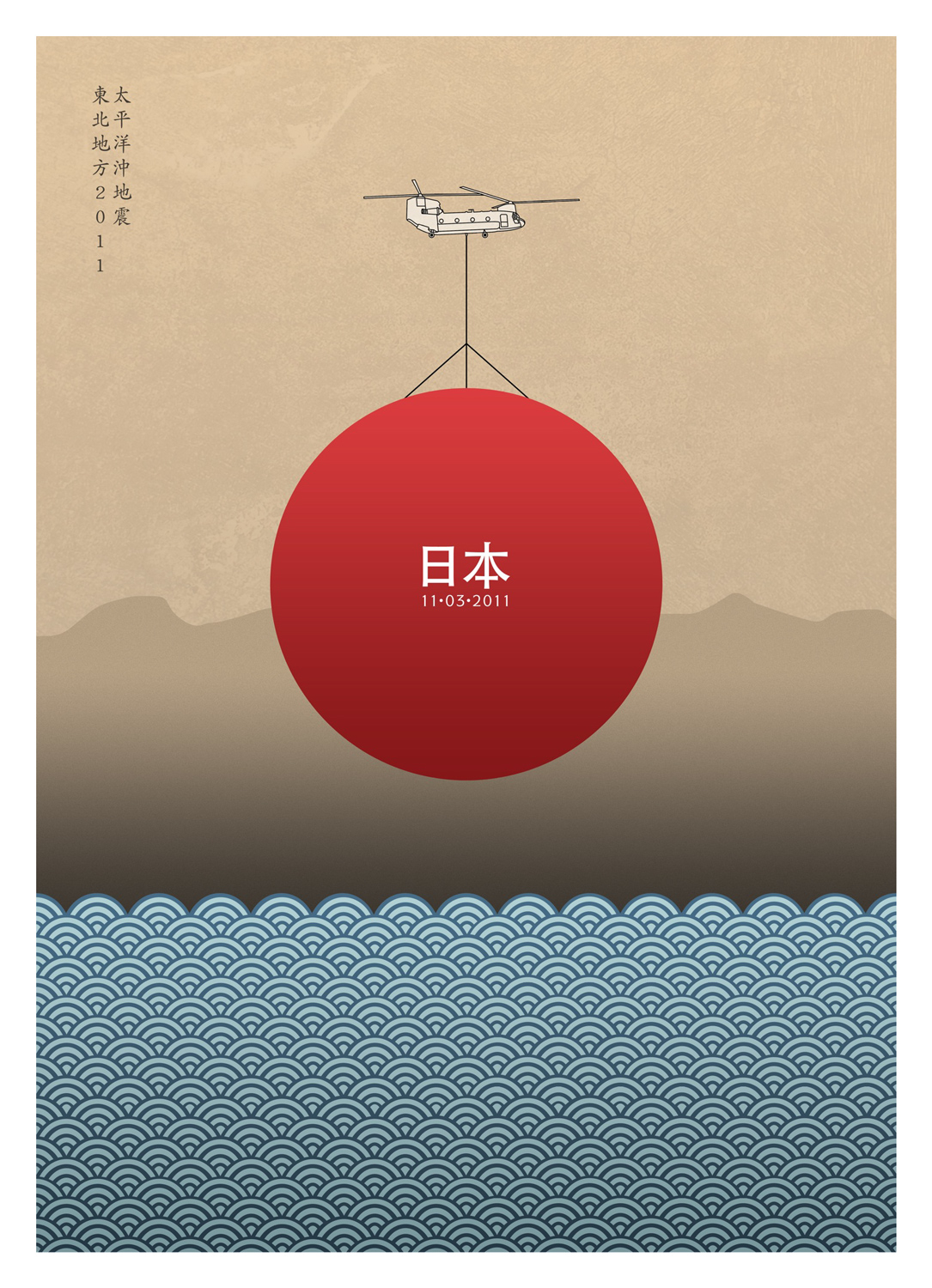Poster design japan - More Striking Japan Relief Posters