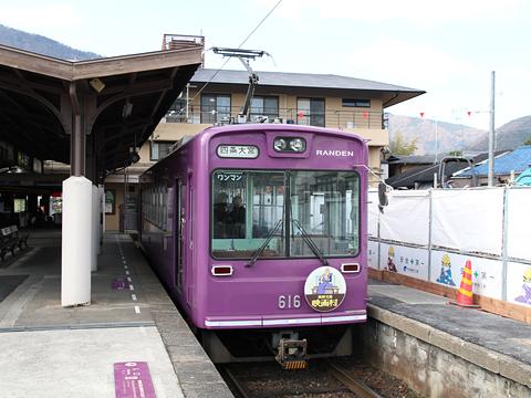 京福電気鉄道 モボ616号 嵐山にて