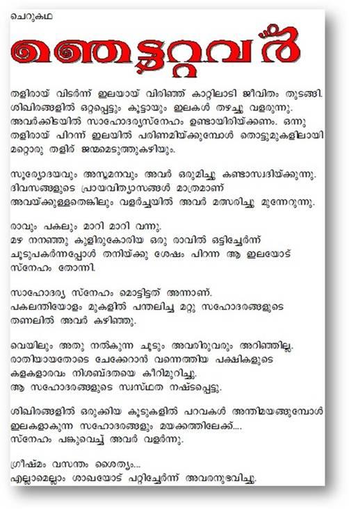 panchatantra stories in malayalam pdf
