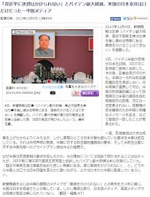 中国メディア、バイデン副大統領が「習近平に迷惑はかけられない」と民主党の海江田万里氏に本音漏らしてたと報じる