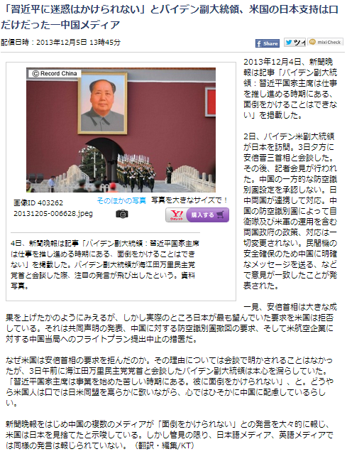 レコードチャイナ:「習近平に迷惑はかけられない」とバイデン副大統領、米国の日本支持は口だけだった―中国メディア
