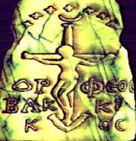 Распятие Осириса-Диониса