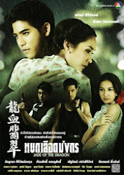 Yok Luerd Mungkorn - Ngọc Bích Huyết Long