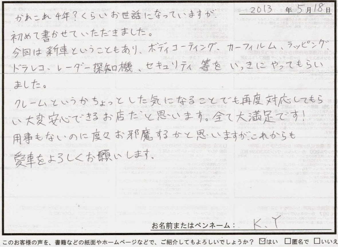 ビーパックスへのクチコミ/お客様の声:K,Y 様(京都市南区)/メルセデス・ベンツ C250 AMG