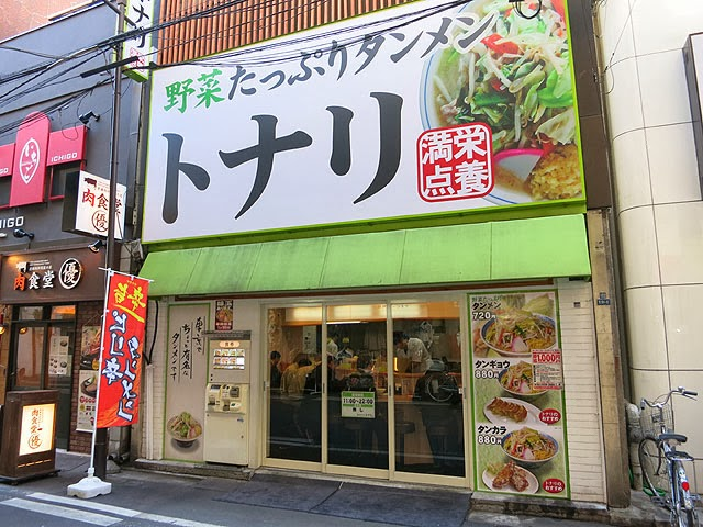 東京タンメン トナリ@浅草橋店