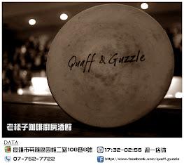 [高雄市] Quaff & Guzzle 老樣子咖啡廚房酒館‧小酌 - 胖胖‧食尚瘋