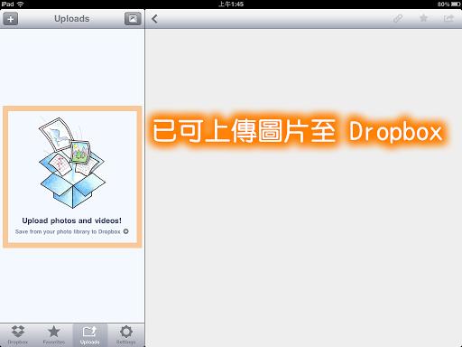 已經可以利用 Dropbox 同步圖片與影片