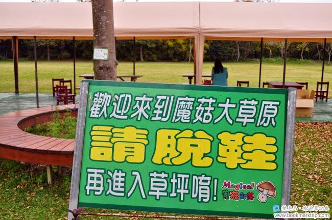 魔菇部落生態休閒農場魔菇大草原